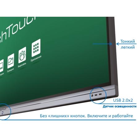 interaktivniy-kompleks-teach-touch