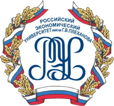 ФГБОУ ВПО «РЭУ имени Г.В. Плеханова»